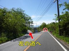 旧道との分岐点
