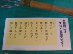 米磨器の宣伝文句