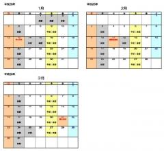 平成26年1月~3月休館カレンダー