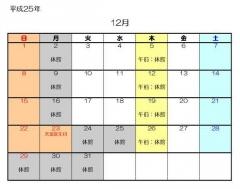 平成25年12月休館日カレンダー