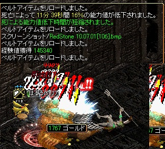 RedStone 10.07.01[107]