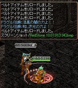 RedStone 10.07.01[135]
