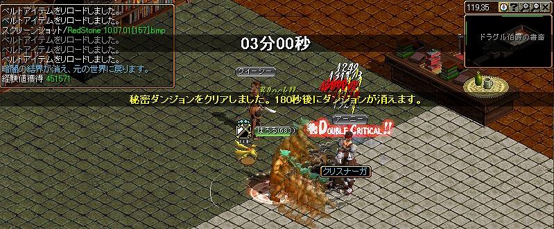 RedStone 10.07.01[158]