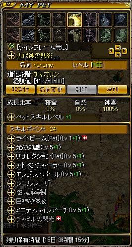 RedStone 10.07.03[20]