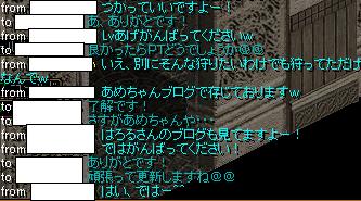 RedStone 10.08.28[21]