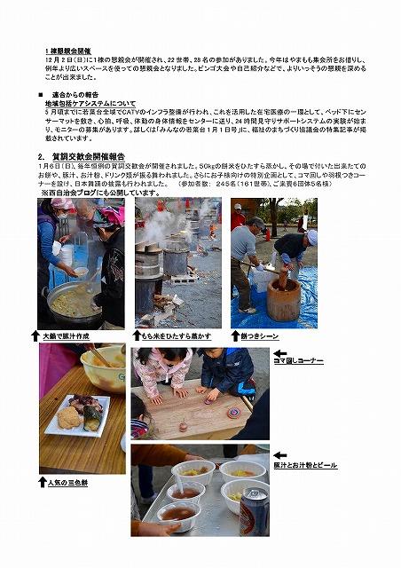 Page2-2013Jan.jpg