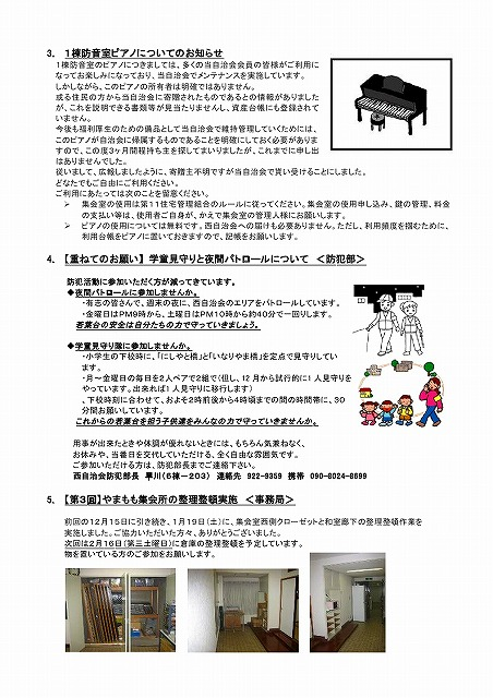 Page3-2013Jan.jpg