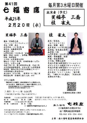 七福寄席チラシ店頭配布(新)130220