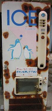 氷自販機!?