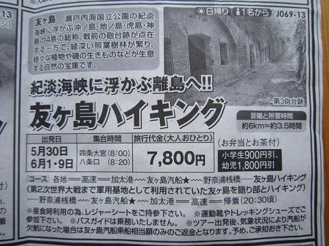 京都新聞旅行センター