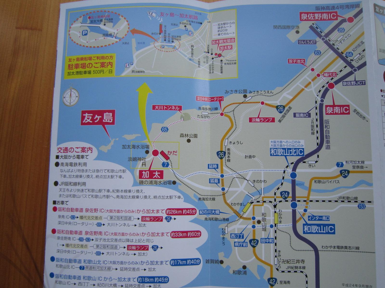 和歌山から舟で