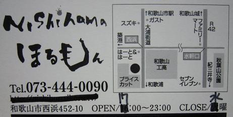 Nishihamaほるもん