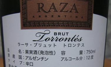 アルゼンチンの辛口白ワイン