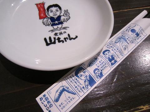 箸袋に食べ方