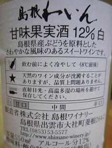 甘口12%
