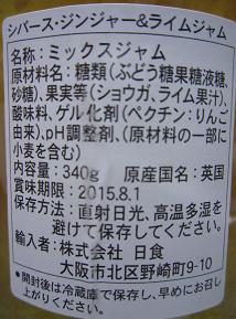 英国発大阪経由亀岡