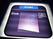 加古川宇宙科学館