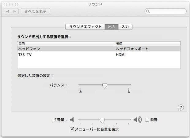iMacサウンド