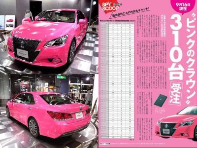 TOYOTA ピンクのクラウン2