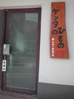ケンタのひもの玄関100920