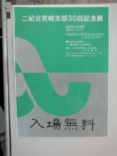 ニ紀会カンバン101107