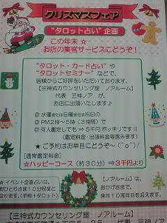 クリスマス企画書101110
