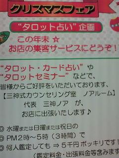 クリスマス企画書アップ101119
