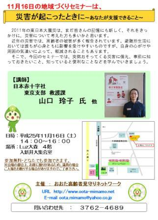 H251115seminatirashi.jpg