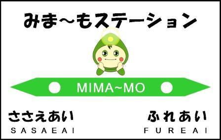mima-mosute-syonH25121202021.jpg