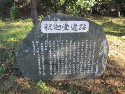 釈迦堂遺跡
