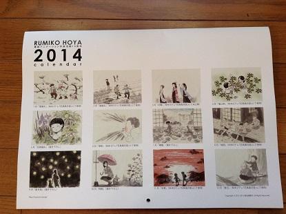 カレンダー12ヶ月