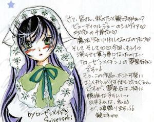 桑谷夏子による翠星石のイラスト