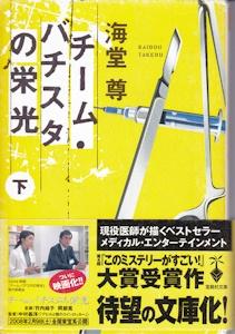 チーム・バチスタの栄光(下)