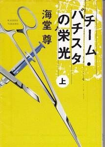 チーム・バチスタの栄光(上)