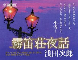 角川書店の宣伝