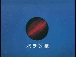 自由浮遊惑星バラン星
