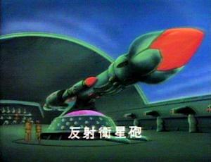 反射衛星砲