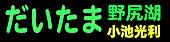 koike_b.jpg