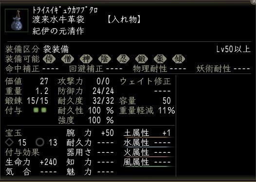 20110304_刀用ふくろ