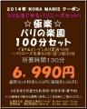 バリの楽園2014,1,2