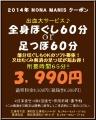 全身60or足つぼ60 2014,1,2