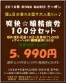 爽快☆眼精疲労100分2014,1,2