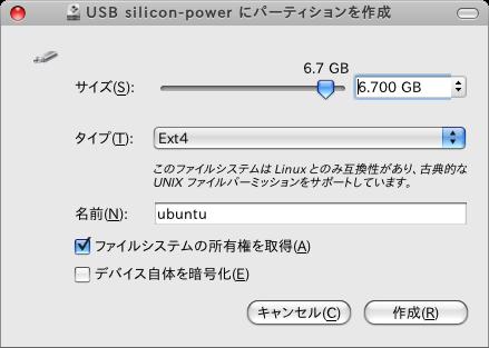 Screenshot-USB silicon-power にパーティションを作成-1