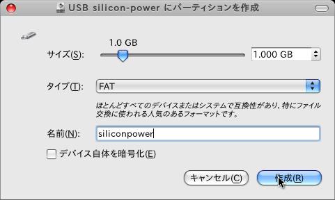 Screenshot-USB silicon-power にパーティションを作成