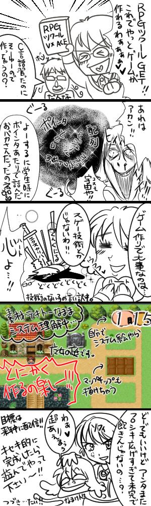 ゲームブログ告知1