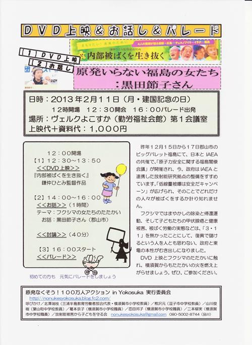 20130211集会表