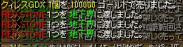 RedStone 11.04.25[02]