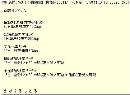 新課金アイテム2011-11
