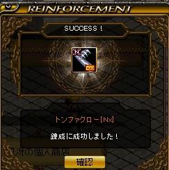 RedStone 11.12.05[02]