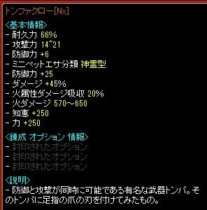 RedStone 11.12.05[03]